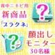 【ブログなしOK!】【新商品先行】顔出しモニターお願いします!/モニター・サンプル企画