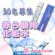 【ブログなしOK!】モデルさん募集!【新商品 赤ら顔用化粧水をお試し!】/モニター・サンプル企画