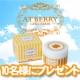 【ブログなしOK】薬用アットベリー♡モデルさん募集【10名様】/モニター・サンプル企画