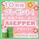 【Wキャンペーン実施】気になるアセとニオイに!ASEPPER☆【10名様】/モニター・サンプル企画