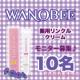 イベント「【Wキャンペーン実施】薬用リンクルクリーム!ワノビー」の画像