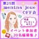 【20名様】 第25回 menina joueOFF会 参加者募集 【お土産付】/モニター・サンプル企画