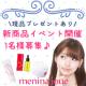 イベント「モニプラ限定ご招待 menina joue化粧品【新商品モニターイベント】」の画像