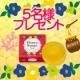 【無添加うるおい石鹸】ハニーサンゴ石鹸【現品プレゼント】/モニター・サンプル企画