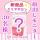 【ブログなしOK!】【新商品先行】30歳以上!顔出しモニターお願いします!/モニター・サンプル企画