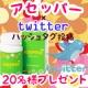 【twitter】アセッパー♡20名様プレゼント【#ハッシュタグ投稿】/モニター・サンプル企画