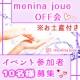 【10名様】第26回menina joueOFF会・参加者募集【お土産付き】