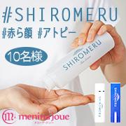 「【SNSでハッシュタグ投稿】#SHIROMERU\発売前の新商品を先行お試し♪/」の画像、株式会社ファーストフレンズのモニター・サンプル企画