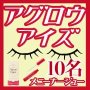 「【Wキャンペーン実施】新商品!まゆ毛美容液のアグロウアイズ♪まゆ育まつ育しよう」の画像、株式会社ファーストフレンズのモニター・サンプル企画