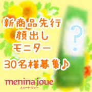 「【ブログなしOK!】【新商品先行】顔出しモニターお願いします!」の画像、株式会社ファーストフレンズのモニター・サンプル企画