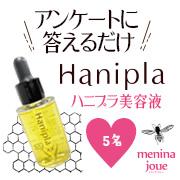 【2分で簡単アンケート】\新発売/次世代ブースター美容液!ハニプラ美容液
