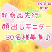 【ブログなしOK!】【新商品先行】顔出しモニターお願いします!