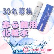 「【ブログなしOK!】モデルさん募集!【新商品 赤ら顔用化粧水をお試し!】」の画像、株式会社ファーストフレンズのモニター・サンプル企画