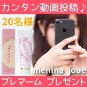 「【ブログなしOK】20秒動画でプレマームをプレゼント♪【20名様】」の画像、株式会社ファーストフレンズのモニター・サンプル企画