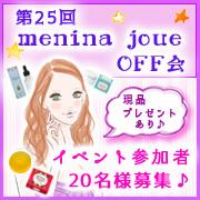 【20名様】 第25回 menina joueOFF会 参加者募集 【お土産付】