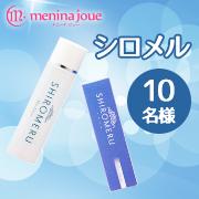 「【Wキャンペーン実施】新商品!赤ら顔解消化粧水!\話題のヒト幹細胞/【 シロメル】」の画像、株式会社ファーストフレンズのモニター・サンプル企画