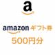 【Amazonギフト券500円抽選10名様に】サプリに関する超簡単3分アンケート♪