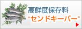 【釣り人必見!!!】驚きの「鮮度」&「味」保存料☆『センドキーパー』