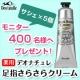 イベント「【デオナチュレ 足指さらさらクリーム】☆400名様モニタープレゼント!」の画像