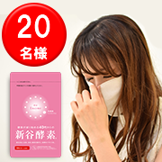 【モニター 20名様募集】季節の体調不良にお悩みの方 - 新谷酵素 -