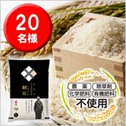 農薬・肥料一切不使用!究極の安心・安全!木村式自然栽培米『ナチュラル朝日』