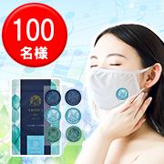 「【マスクの臭いや不快感に】新生活様式を本格アロマで乗り切る!」の画像、富士産業株式会社のモニター・サンプル企画