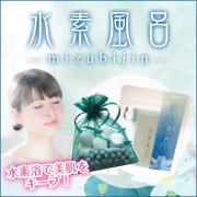 【顔出しモニター】水素浴で美肌キープ『入浴剤 水素風呂-mizubijin-』