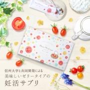 食べる妊活サプリ乳酸菌×トマトのゼリー「ママモコモ」1箱30包現品モニター募集!