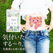 「乳酸菌×水素カプセルDX 現品モニター10名様大募集!」の画像、株式会社MONOゲートのモニター・サンプル企画