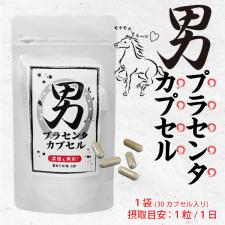 株式会社MONOゲートの取り扱い商品「男プラセンタカプセル(30粒入)」の画像