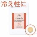 【大量募集】サプリで代謝アップ!「noi 金時生姜+7種」で冷え冷え対策/モニター・サンプル企画