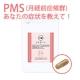 PMSの症状を教えて! PMSサプリ noi Lサポート投稿イベント