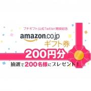 「Amazonギフト券200円分が当たる!twitterキャンペーン」の画像、noi サプリメントのモニター・サンプル企画