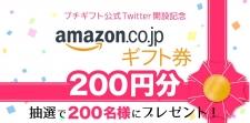 noi サプリメントの取り扱い商品「Amazonギフト券200円分」の画像