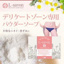 noi サプリメントの取り扱い商品「デリケートゾーン専用ソープ  noi ノイ L-savon Lサボン 」の画像