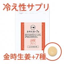 noi サプリメントの取り扱い商品「noi 冷え性・燃焼サプリ 金時生姜+7種 」の画像