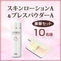 【総額7000円以上】大人気!カツウラの低刺激化粧水&美肌パウダーの豪華セット/モニター・サンプル企画