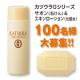 イベント「35年以上愛され続けているカツウラGシリーズ洗顔石鹸と化粧水を100名様に募集!」の画像
