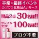 イベント「【最終回】感謝を込めて、お好きなカツウラ化粧品を2点プレゼント☆彡」の画像