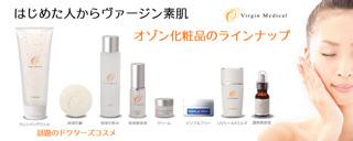 低刺激スキンケアのオゾン化粧品