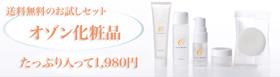 オゾン化粧品トライアルセット 送料無料