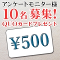 【QUOカード10名!女性限定】広告物に関するアンケート2/モニター・サンプル企画