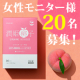 【うるおいツヤ美肌!20名様】飲むセラミド 国産米由来のグルコシルセラミド配合サプリ「潤姫桃子」