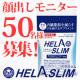 【大好評につき第2弾!大量50名様 募集】内臓脂肪(お腹の脂肪)を減らすのを助けるサプリ『ヘラスリム』