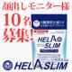 【10名顔出し】内臓脂肪(お腹の脂肪)を減らすのを助けるサプリメント ヘラスリム