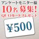 【女性限定・QUOカード】広告に関するアンケートに答えるだけ!
