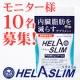 【女性募集】内臓脂肪(お腹の脂肪)を減らすのを助けるサプリメント「ヘラスリム」