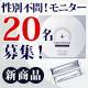 【性別不問・代理応募OK】新商品モニター20名 人気のヘアケアサプリメント