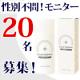 【性別不問・代理応募OK】新商品モニター20名 薬用育毛ジェル「KAMINOWA(カミノワ)」(医薬部外品)