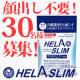 【食欲の秋!食事画像のみ!30名様募集】内臓脂肪(お腹の脂肪)を減らすのを助けるサプリ『ヘラスリム』